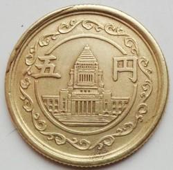 Coin > 5yen, 1948-1949 - Japan  - reverse
