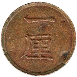 Coin > 1 rin, 1873-1884 - Japan  - reverse