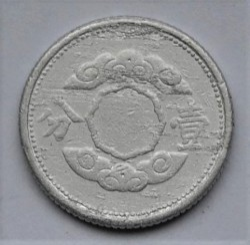 Монета > 1фэнь, 1943-1944 - Китай - Японский  - reverse