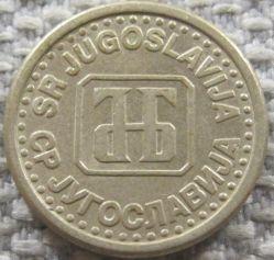 Pièce > 10paras, 1994 - Yougoslavie  - reverse