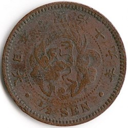 Coin > ½sen, 1886 - Japan  - reverse