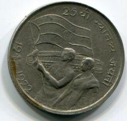 Moneta > 50paise, 1972 - India  (25° anniversario - Indipendenza dell'India) - reverse