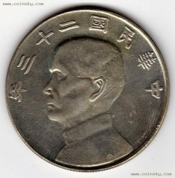Münze > 1Yuan, 1932-1934 - China - Republik  - obverse