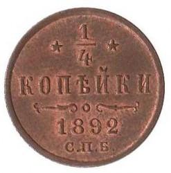 Münze > ¼Kopeke, 1881-1893 - Russland  - reverse