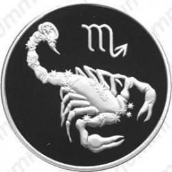 Moneta > 3ruble, 2003 - Rosja  (Znaki zodiaku - Skorpion) - obverse