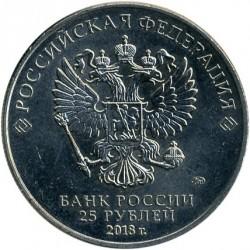 Moneda > 25rublos, 2018 - Rusia  (Copa Mundial de la FIFA 2018, Rusia - Logo) - reverse