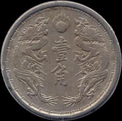 Moneta > 1jiao, 1933-1934 - Chiny - Japońskie  - reverse