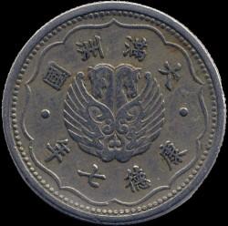 Монета > 1джао, 1940 - Китай - Японська  - obverse
