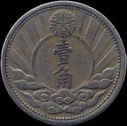 Монета > 1джао, 1940 - Китай - Японська  - reverse
