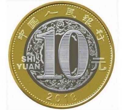 China 10 yuan 2018 Year of the Yellow Dog #3953