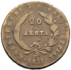Монета > 20лепт, 1831 - Греция  - reverse