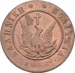 Монета > 10лепт, 1828-1830 - Греция  - obverse