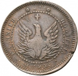 Moneda > 10leptá, 1830 - Grecia  (Phoenix in dotted circle) - obverse