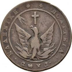 Монета > 5лепт, 1828-1830 - Греция  - obverse