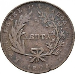 Монета > 5лепт, 1828-1830 - Греция  - reverse
