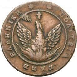 錢幣 > 5雷普塔, 1830 - 希臘  (Phoenix in dotted circle) - obverse