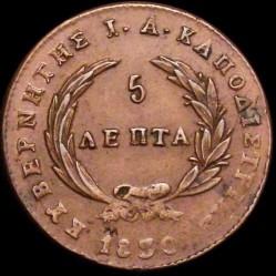 錢幣 > 5雷普塔, 1830 - 希臘  (Phoenix in dotted circle) - reverse