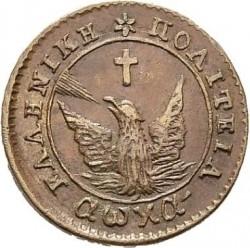 錢幣 > 1雷普塔, 1828-1830 - 希臘  - obverse