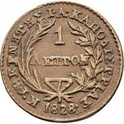 錢幣 > 1雷普塔, 1828-1830 - 希臘  - reverse