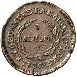 Монета > 1лептон, 1830 - Греция  (Феникс в круге из точек) - reverse