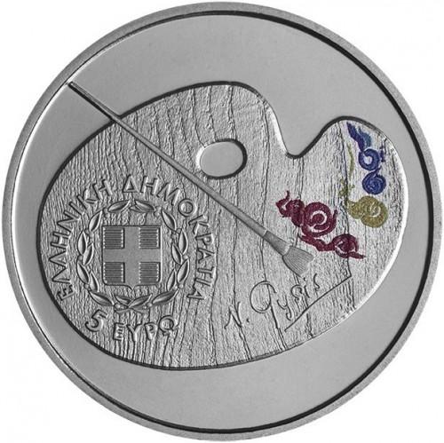 5 Euro 2017 Nikolaos Gyzis Griechenland Münzen Wert Ucoinnet