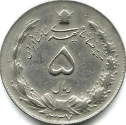 מטבע > 5ריאל, 1958-1959 - איראן  - obverse