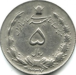 מטבע > 5ריאל, 1958-1959 - איראן  - reverse