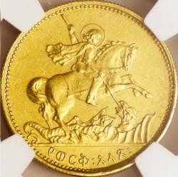 Кованица > 1верк, 1931 - Етиопија  - reverse