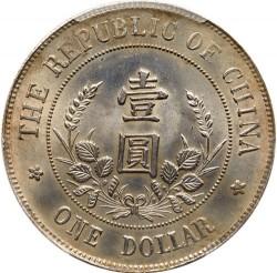 Монета > 1юань, 1912 - Китай - Республика  (Ли Юаньхун /портрет в три четверти, без кепки/) - reverse