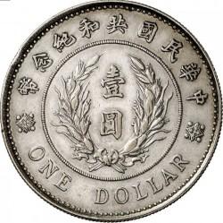 Монета > 1юань, 1914 - Китай - Республика  (Юань Шикай /портрет в три четверти/) - reverse