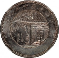 Монета > 1юань, 1921 - Китай - Республика  (Сюй Шичан /портрет в три четверти/) - reverse