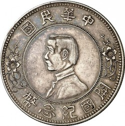 Moneda > 1yuan, 1927 - China - República  (Sun Yat-sen) - obverse