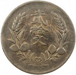 Moneta > 20cash, 1927 - Cina - Repubblica  - reverse