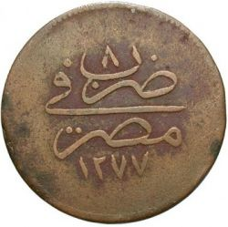 Mynt > 10para, 1861 - Egypten  (Brons /brun färg/) - reverse