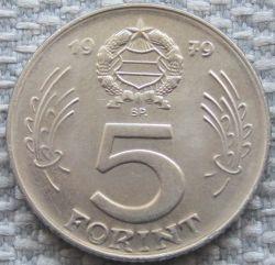 Νόμισμα > 5Φιορίνια, 1979 - Ουγγαρία  - reverse