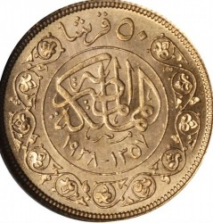 Монета > 50піастрів, 1938 - Єгипет  - reverse