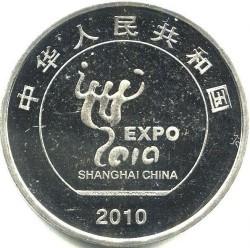 Moneta > 1yuan, 2010 - Cina  (Shanghai EXPO, 2010) - obverse