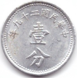 Münze > 1 Fen, 1940 - China - Republik  (Aluminium /white color/) - obverse