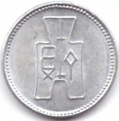 Münze > 1 Fen, 1940 - China - Republik  (Aluminium /white color/) - reverse