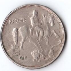 Кованица > 5лева, 1943 - Бугарска  - reverse