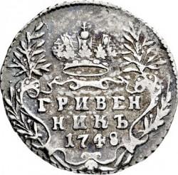 Münze > 1grivennik, 1747-1757 - Russland  - reverse