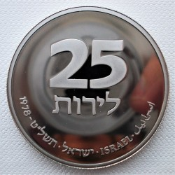 Moneta > 25lirot, 1978 - Israele  (Hanukkah. France lamp) - obverse