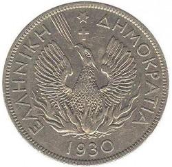 Монета > 5драхм, 1930 - Греция  - reverse