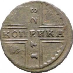 Монета > 1копійка, 1728-1729 - Росія  - reverse