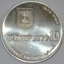 Moneda > 10libras, 1970 - Israel  (Pidyon Haben) - obverse