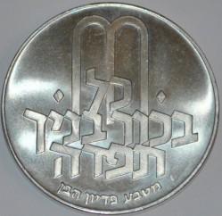 Moneda > 10libras, 1970 - Israel  (Pidyon Haben) - reverse