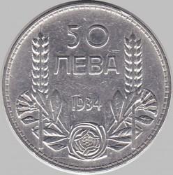 50 Lewa 1934 Bulgarien Münzen Wert Ucoinnet