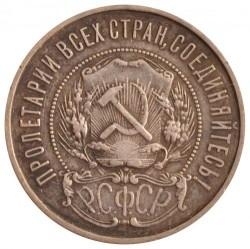 سکه > 50کوپک, 1921-1922 - اتحاد جماهیر شوروی  - obverse
