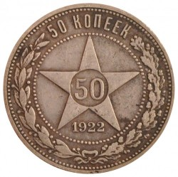 Кованица > 50копељки, 1921-1922 - Савез Совјетских Социјалистичких Република  - reverse