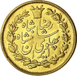 Coin > 5pahlavi, 1926 - Iran  - reverse